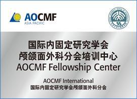 AOCMF Fellowship Center - English-北京大学口腔医院